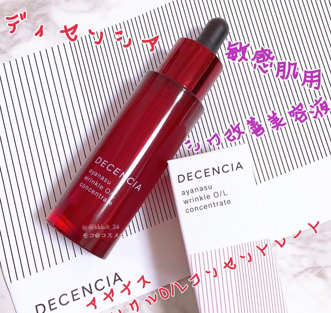 ディセンシアから敏感肌用シワ改善美容液発売