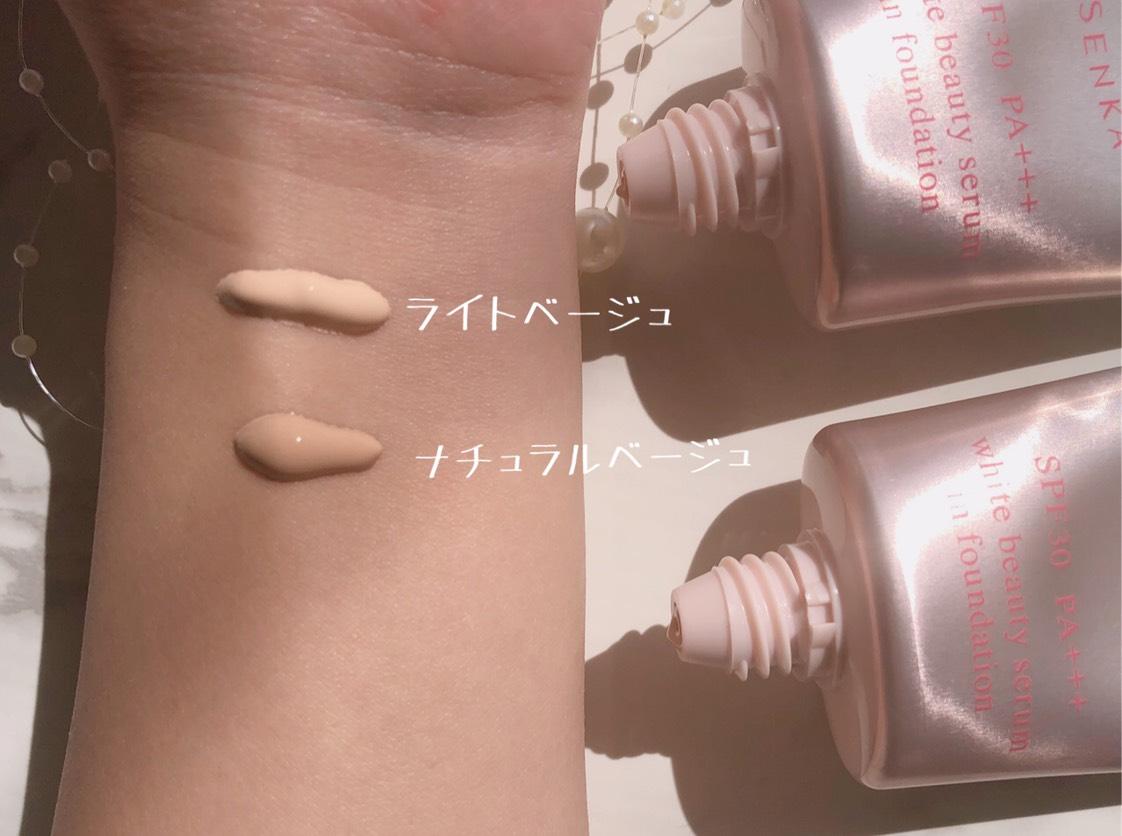 純白専科 すっぴん色づく美容液フォンデュ   2019年9月25日に発売された 美容液からつくったファンデーション✨   お色は ✔︎ライトベージュ(明るい肌の方) ✔︎ ナチュラルベージュ(普通〜健康的な肌色の方) 2色のカラーがあります