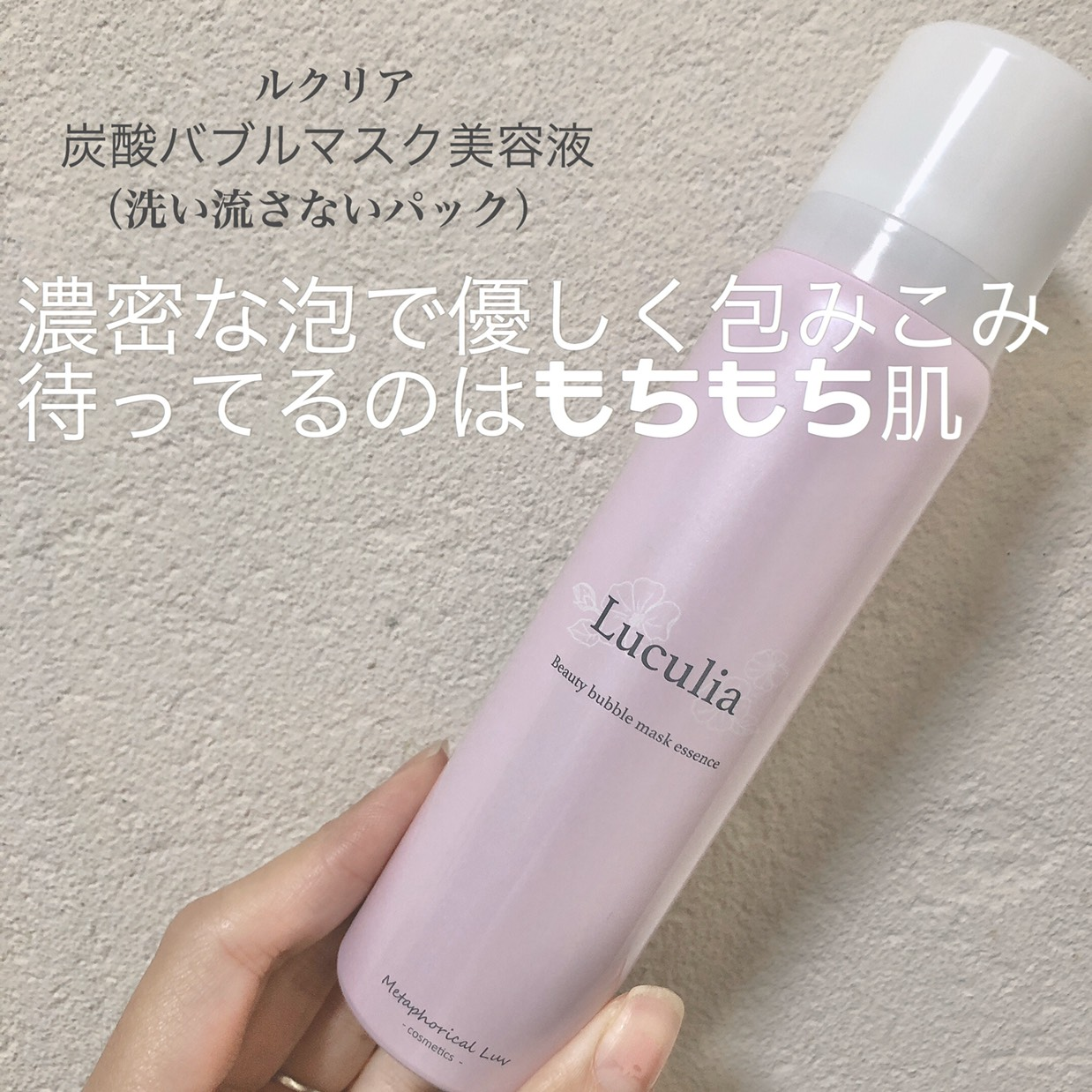 炭酸バブル美容液