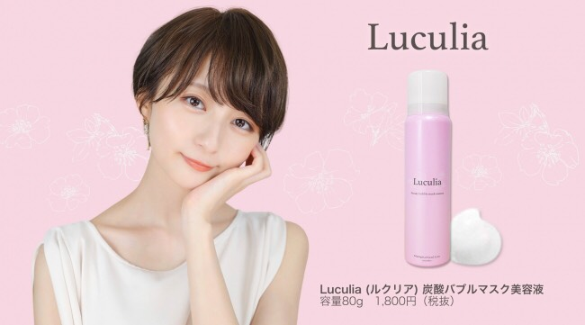 LuculiaレビューのAfter画像