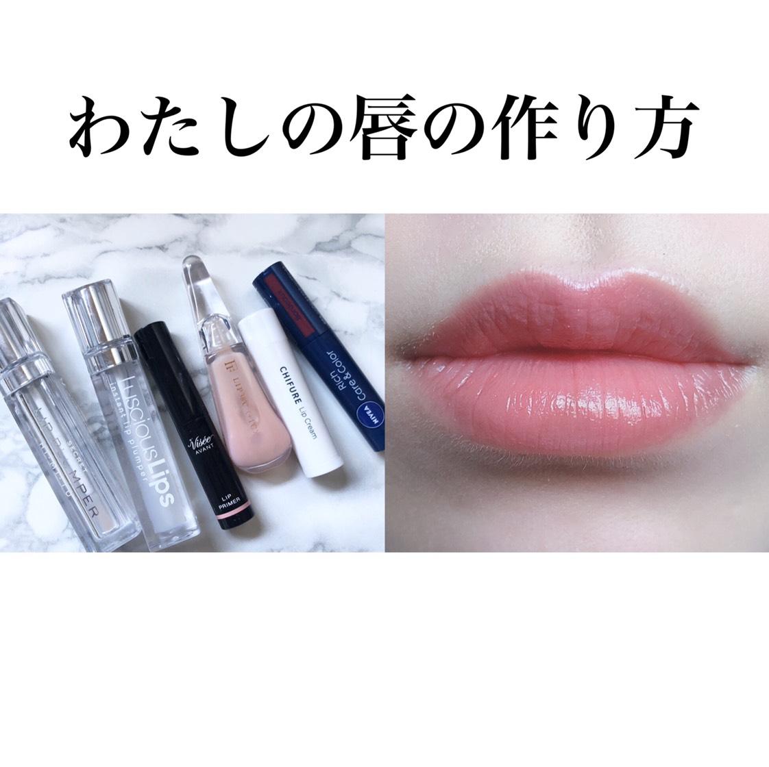 わたしの唇の作り方のBefore画像