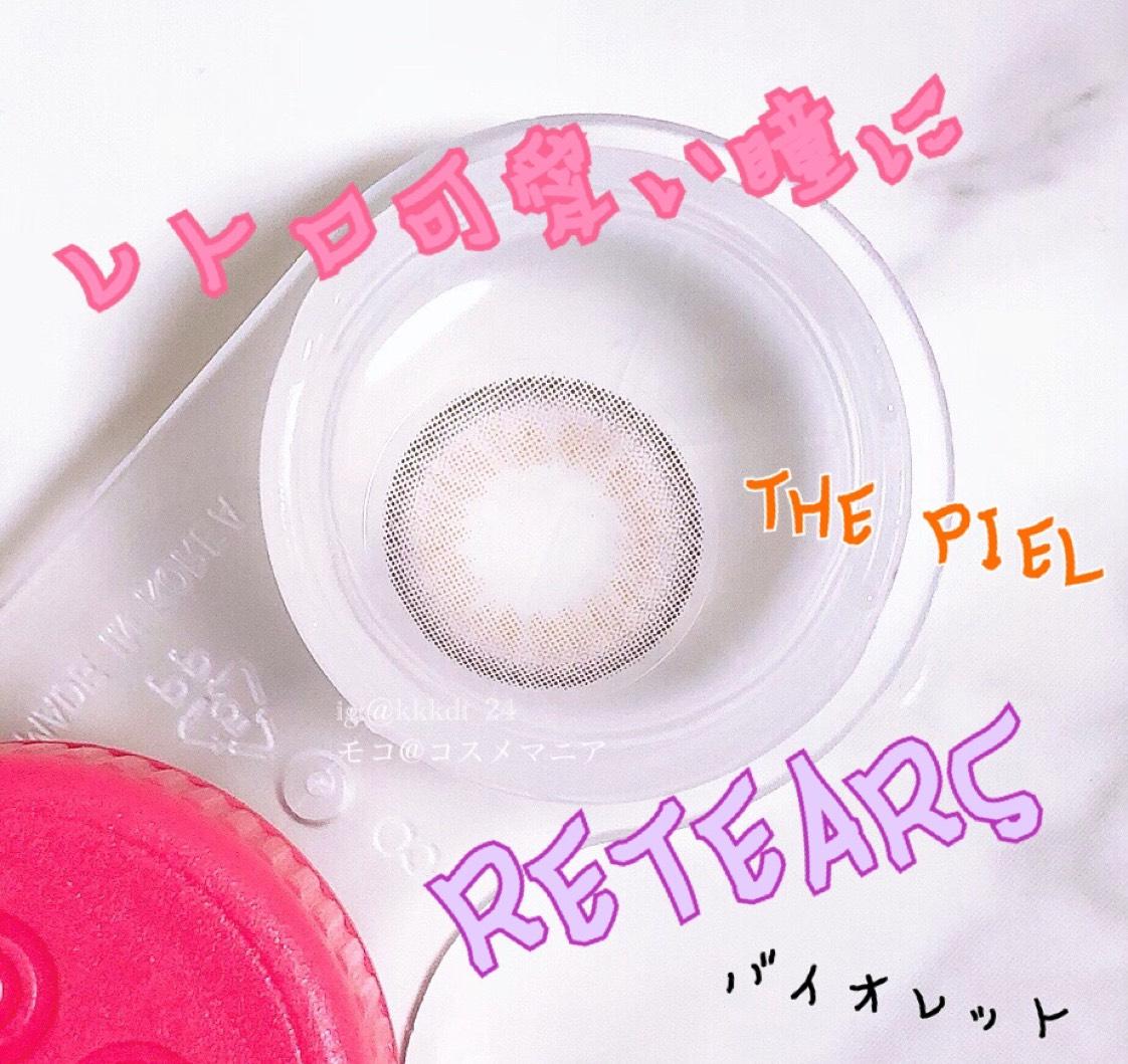 【新商品】レトロ可愛い瞳になれるカラコン