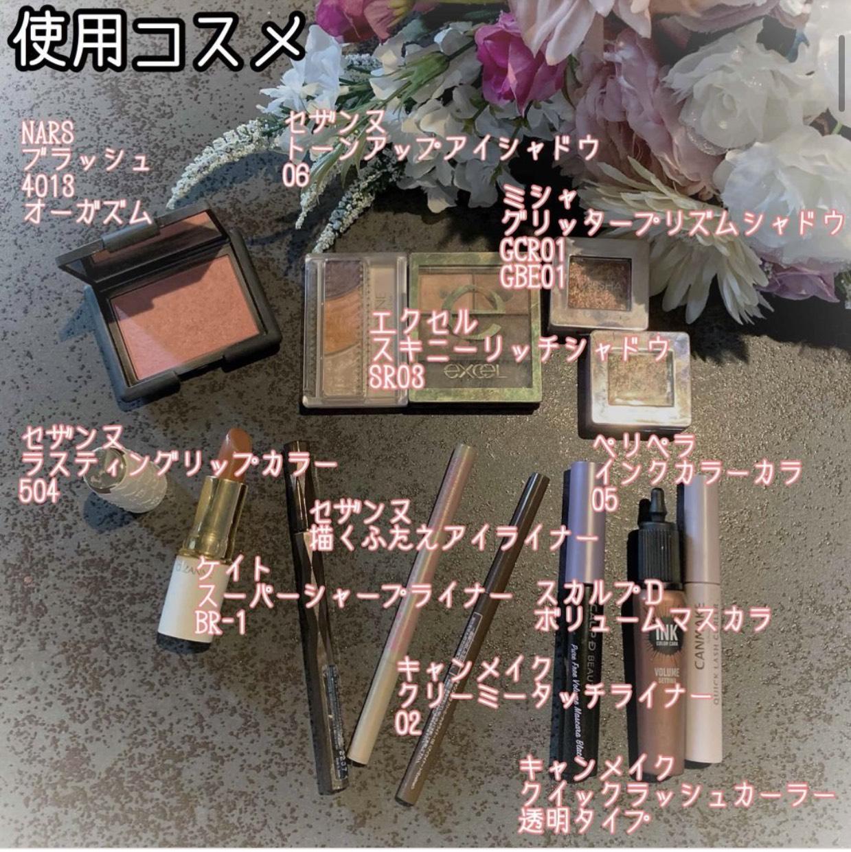 てりちゃん風韓国メイクのBefore画像