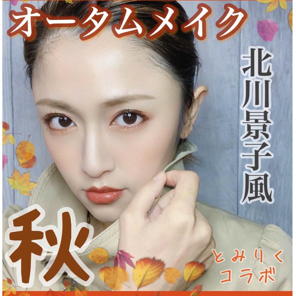 北川景子風オレンジブラウンメイク