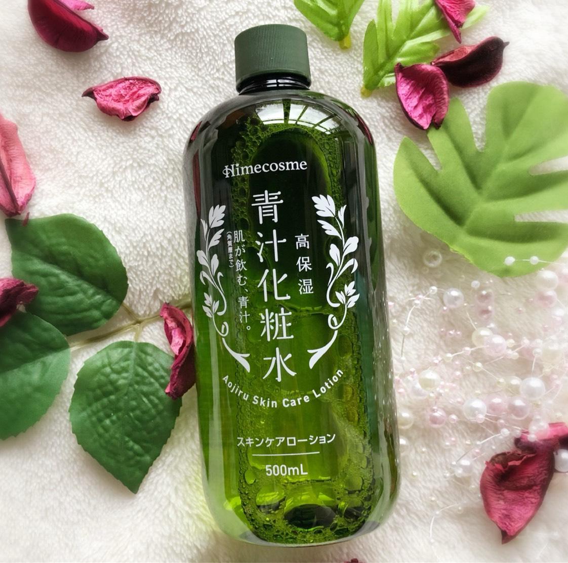 青汁化粧水スキンケアローション