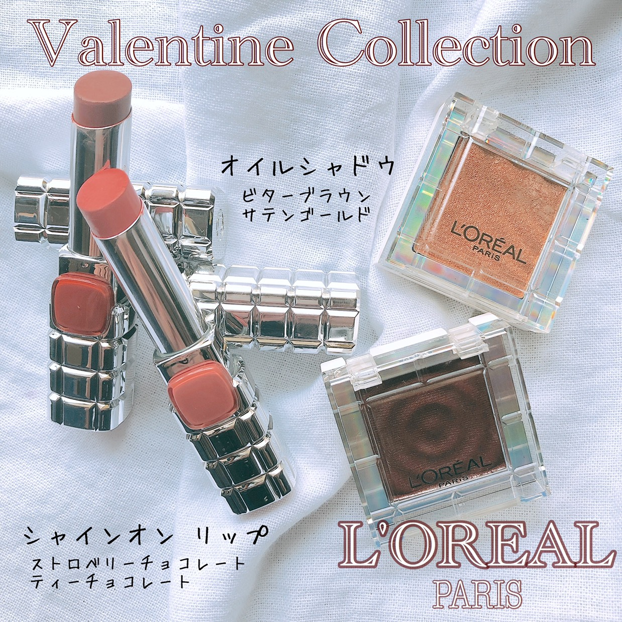 L'OREAL PARIS バレンタインコレクション