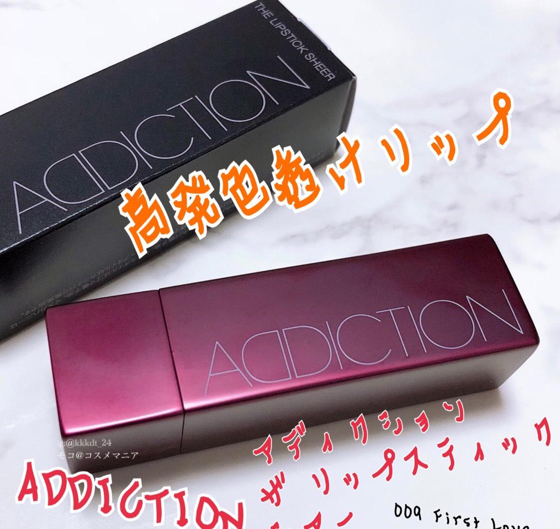 【ADDICTION】高発色透けリップ