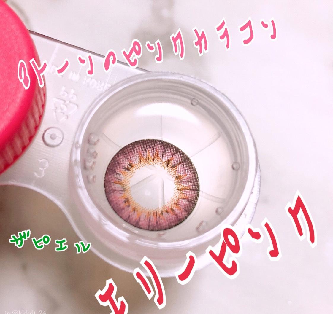 【ザピエル】3トーンのピンクカラコン