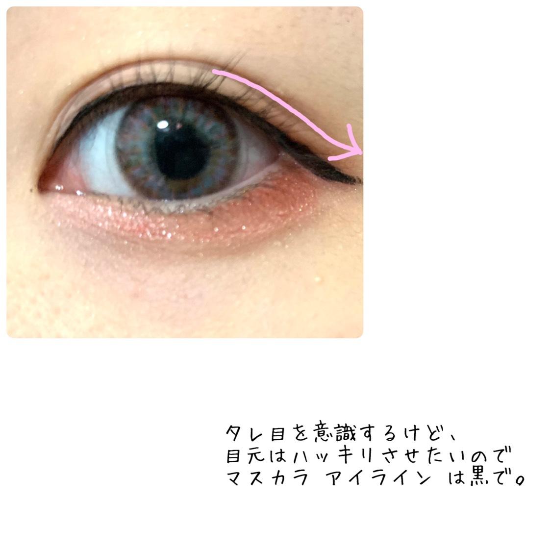 ダブルライン、涙袋を描いたら まつ毛をビューラーで上げ、マスカラ下地 → マスカラ → アイライン の順番でやっていきます。  アイラインは目の形に沿って気持ち下げめに描き、目元の印象を可愛くします◎