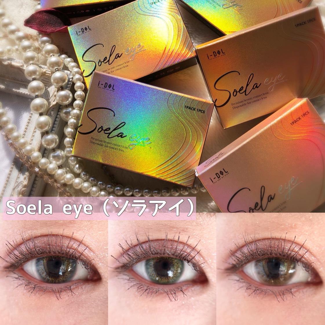 Soela eye(ソラアイ)
