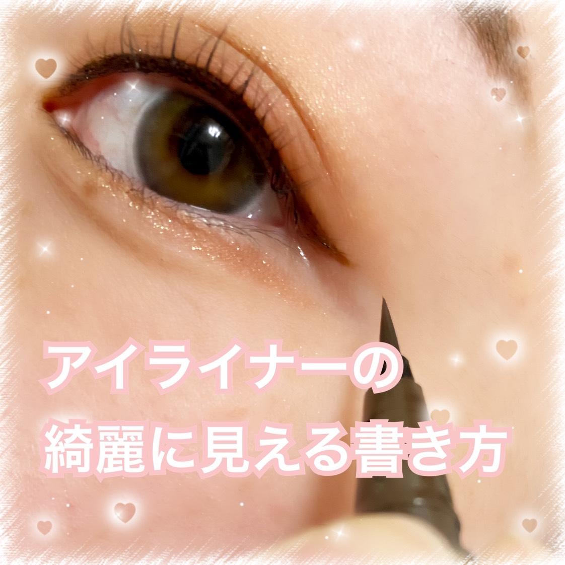 coral流アイライナーの綺麗に見える描き方(..◜ᴗ◝..)