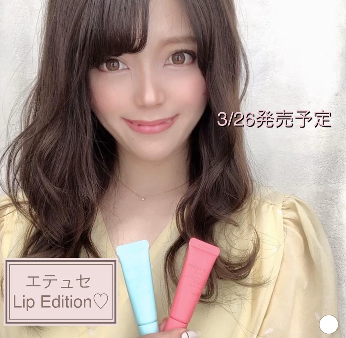 3/26発売予定!エテュセ新作LipEdition♡