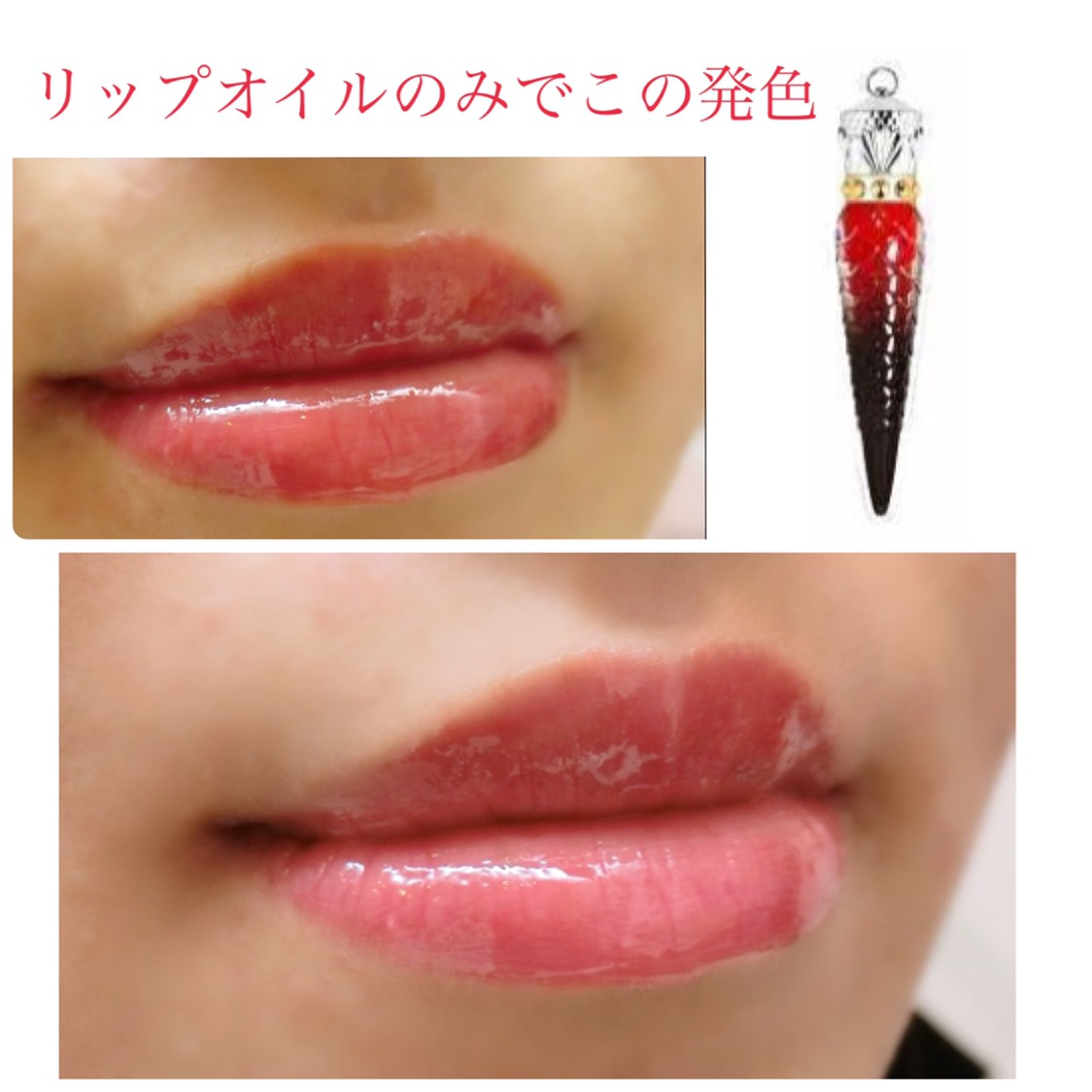 リップオイルってグロスよりも薄付きなイメージで、口紅の上から重ねて使う物だと勝手に思い込んでいました。 でもこのリップオイルはこれ単体だけでオシャレで艶々で強そうな唇になります