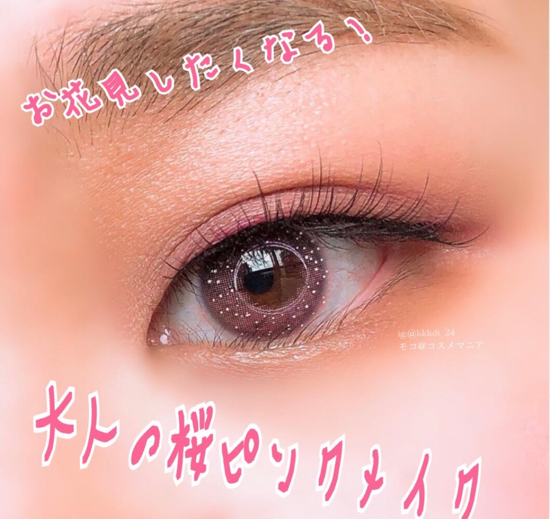 【お花見したくなる】大人の桜ピンクメイク
