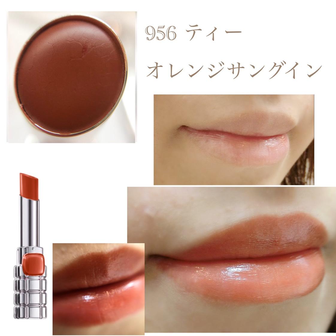 956 ティーオレンジサングイン お洒落なオレンジティーブラウン (イエベ向け) 3本の中で1番赤みが強くて、1番目立つカラーです♡ レンガ色のような、綺麗なお姉さんがつけていそうなかっこいい色でした!