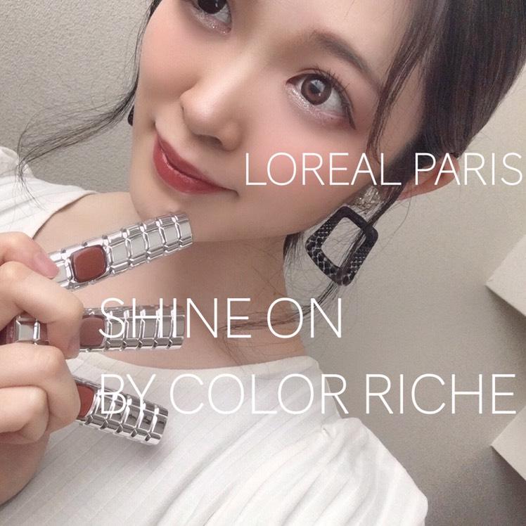 ロレアルパリ シャインオン 新色♡