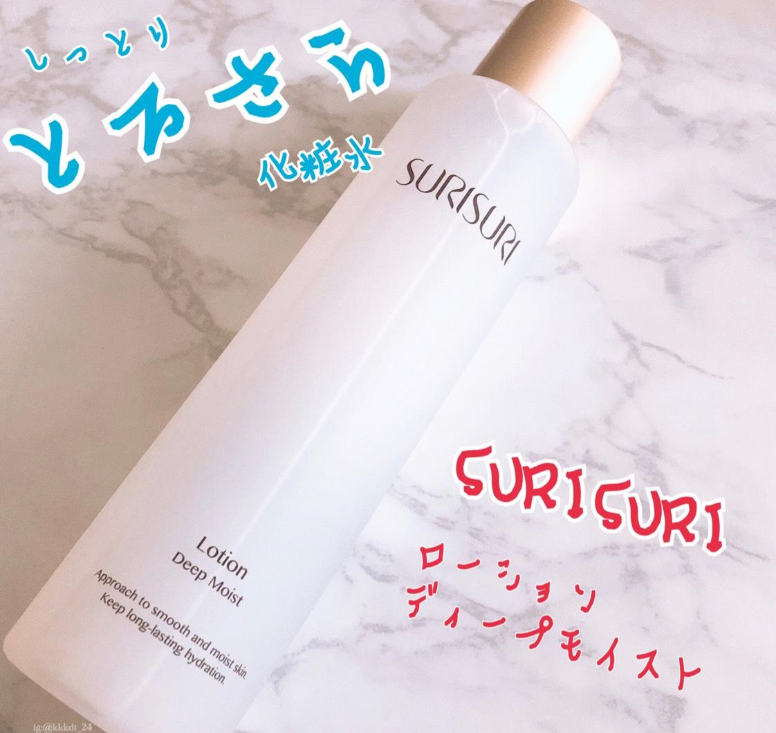 SURISURIから新発売!