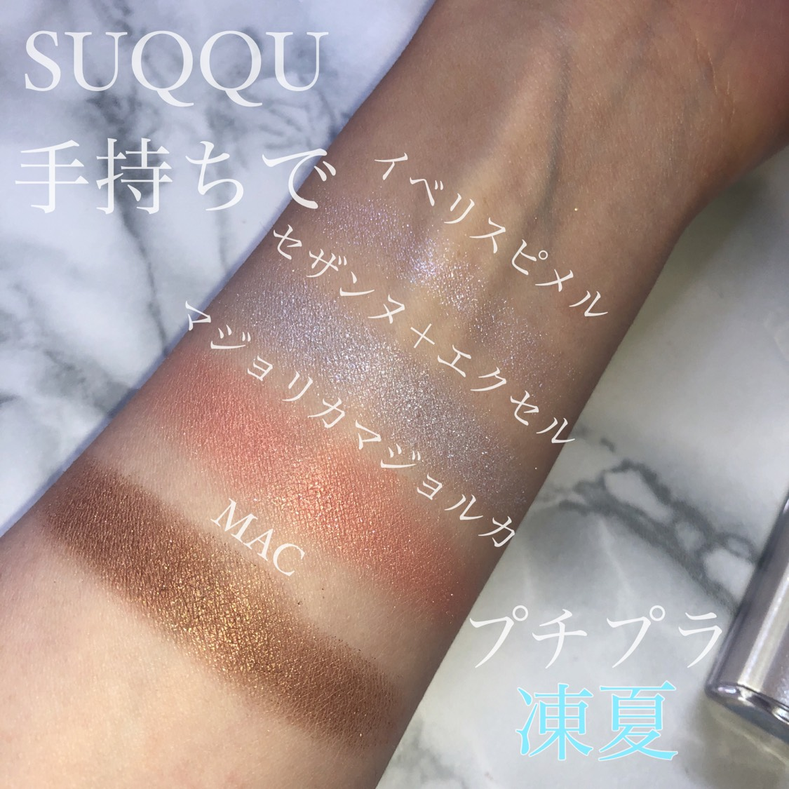 手持ちでSUQQU夏コスメのBefore画像