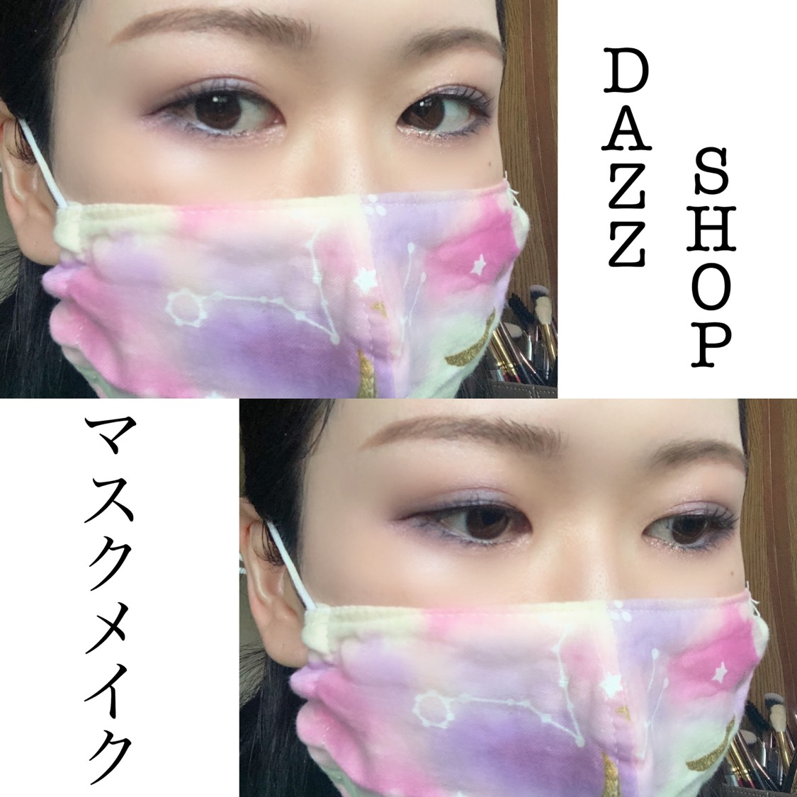 DAZZSHOPでマスクメイク