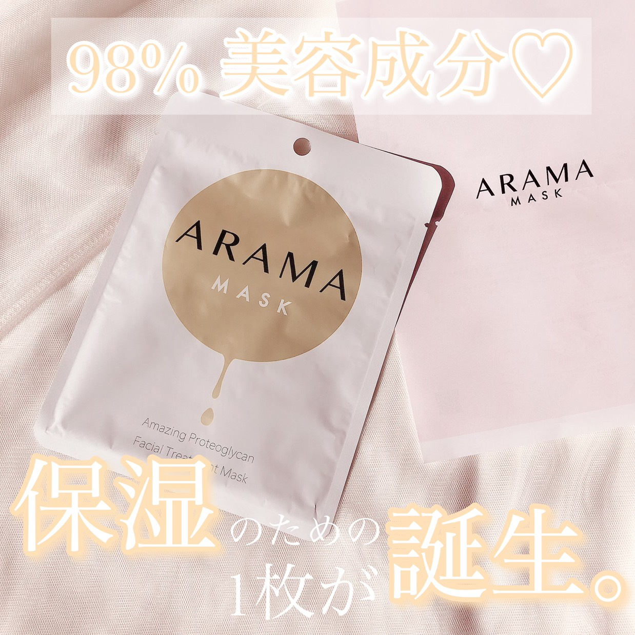 Arama Mask❤︎